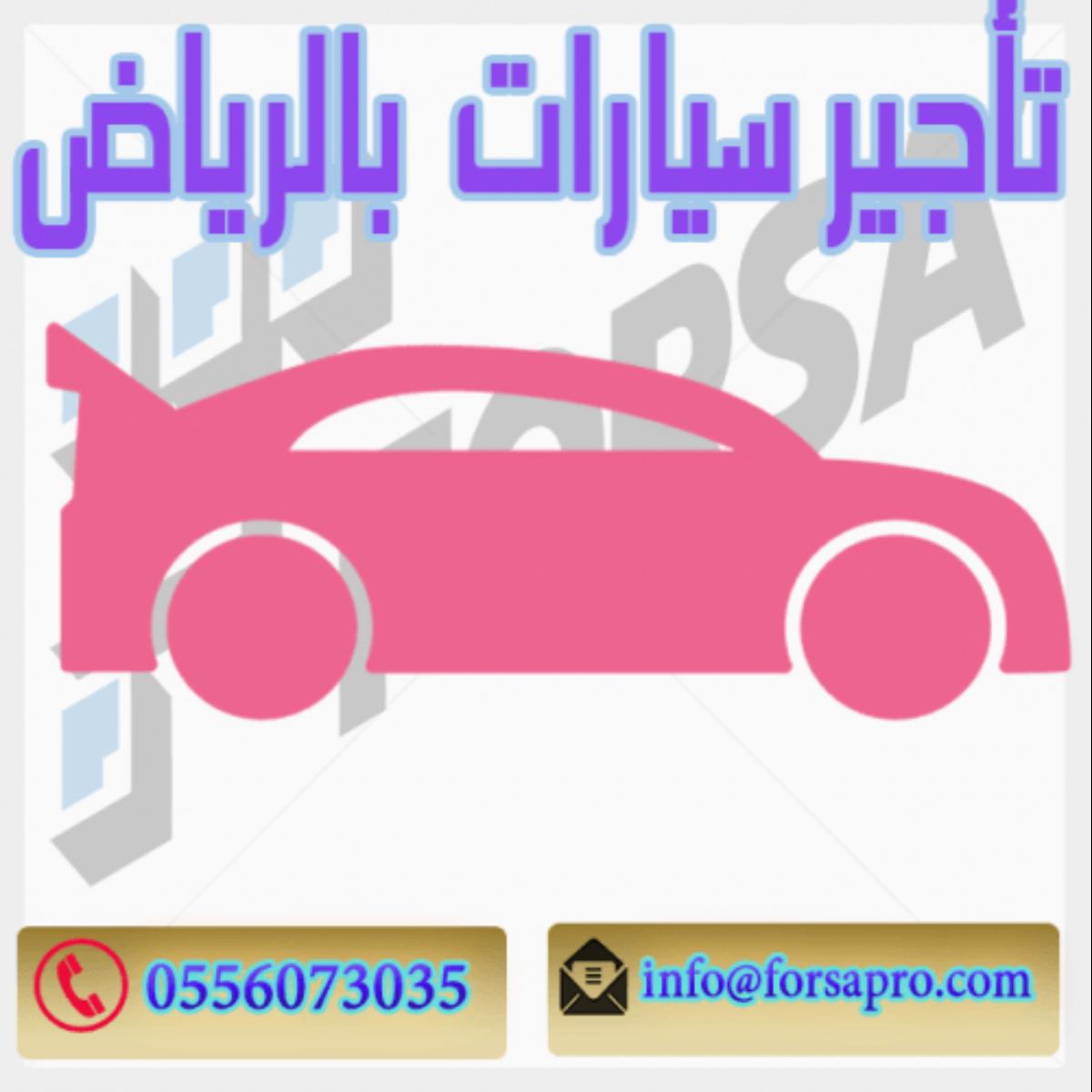 تأجير سيارات الرياض شهري 0571185474 Ksa فرصة للتسويق الالكتروني