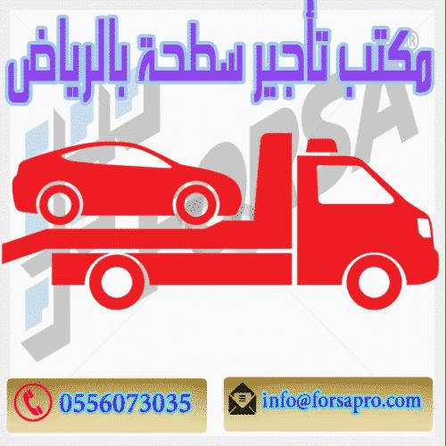 رقم سطحات احياء الرياض
