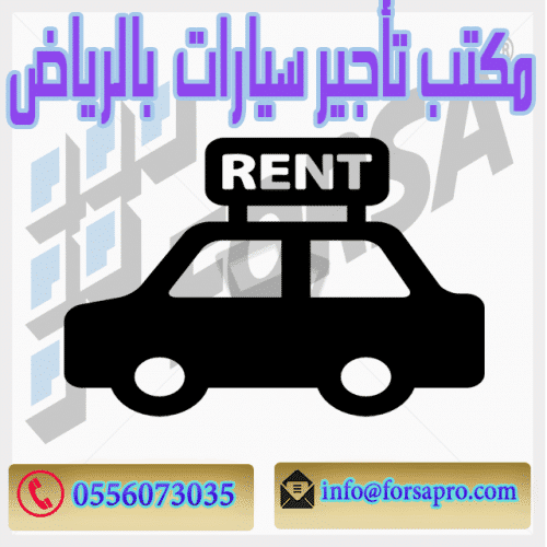 تأجير سيارة في الرياض 0571185474 Ksa فرصة للتسويق الالكتروني