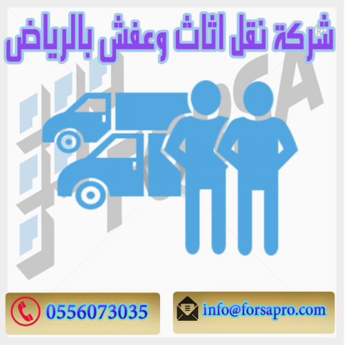 شركة نقل اثاث داخل الرياض