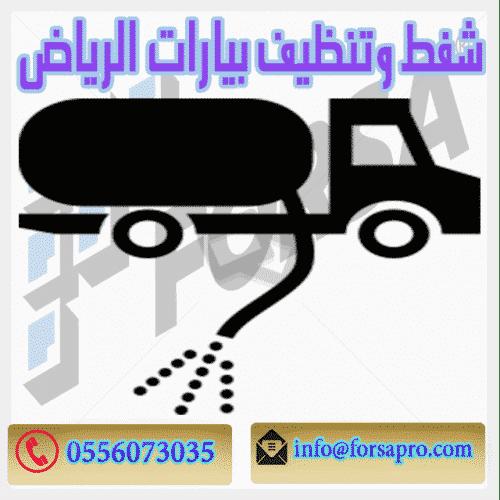 شفط وتنظيف بيارات في الرياض