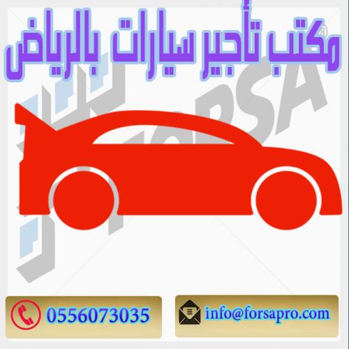 سيارات للايجار في الرياض شهري