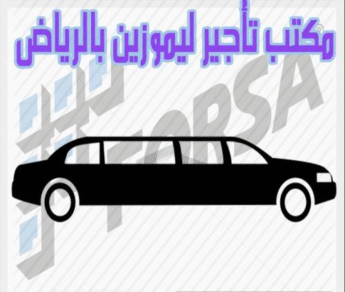 نتائج البحث عن ايجار سيارات الرياض عداد مفتوح Ksa فرصة للتسويق الالكتروني