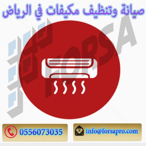 صيانة وتنظيف مكيفات في الرياض