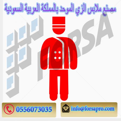 مصنع ملابس الزي الموحد بالمملكة العربية السعودية