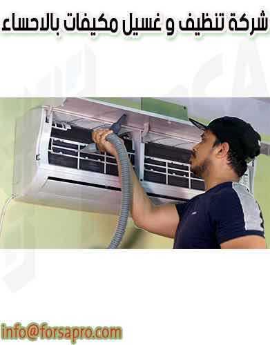غسيل و تنظيف مكيفات بالاحساء 0599081680 Ksa فرصة للتسويق الالكتروني