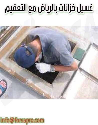 رقم شركة غسيل خزانات بالرياض 0506266279 | KSA | فرصة ...