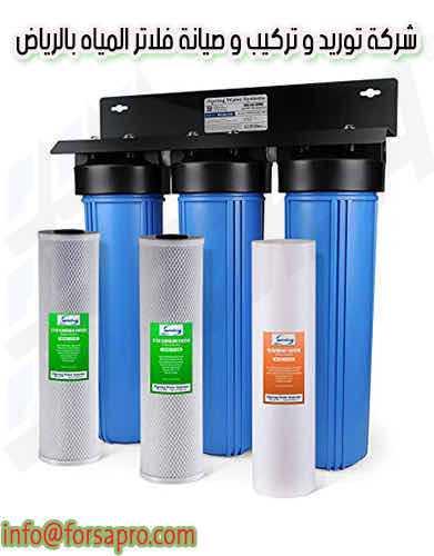 شركة صيانة وقطع غيار فلاتر المياه بالرياض للايجار Ksa فرصة للتسويق الالكتروني