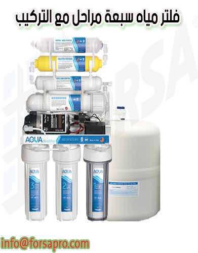 اشتري فلتر مياه 7 مراحل مع التركيب والضمان ٥ سنوات للايجار Ksa فرصة للتسويق الالكتروني