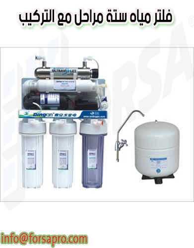 فلتر تحلية المياه 6 مراحل مع التركيب للايجار Ksa فرصة للتسويق الالكتروني