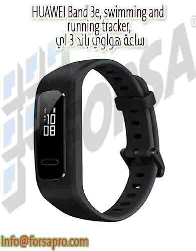 d64364341 HUAWEI Band 3e, swimming and running tracker, ساعة هواوي باند ٣ اي.jpg