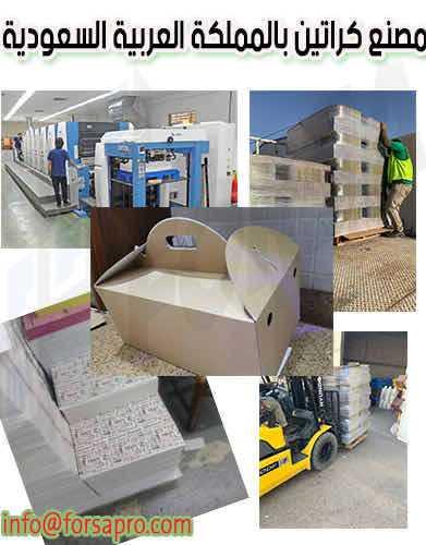 مصنع كرتون بالرياض تصنيع وطباعة الكرتون بالمملكة العربية السعودية للايجار Ksa فرصة للتسويق الالكتروني
